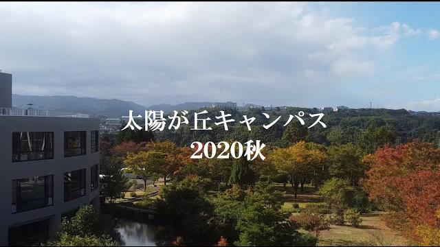 北陸大学太陽が丘キャンパス空撮映像 2020秋