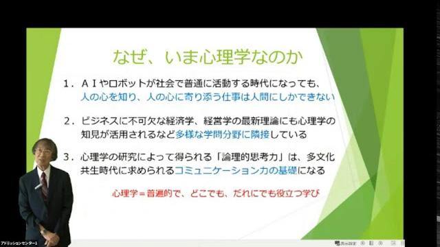 林教授による心理社会学科紹介【新設】