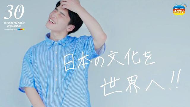 日本の文化を世界へ!!