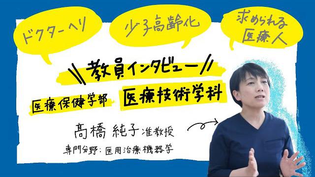 北陸大学 医療保健学部 医療技術学科 教員インタビュー 髙橋純子