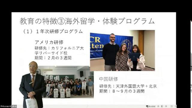 国際コミュニケーション学部長による学部紹介