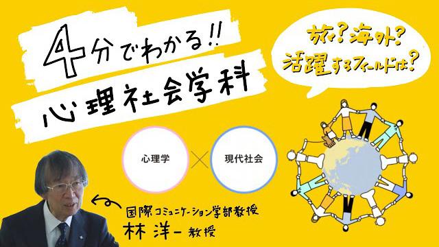 北陸大学2021 5GTV 心理社会学科CHANNEL 紹介ムービー