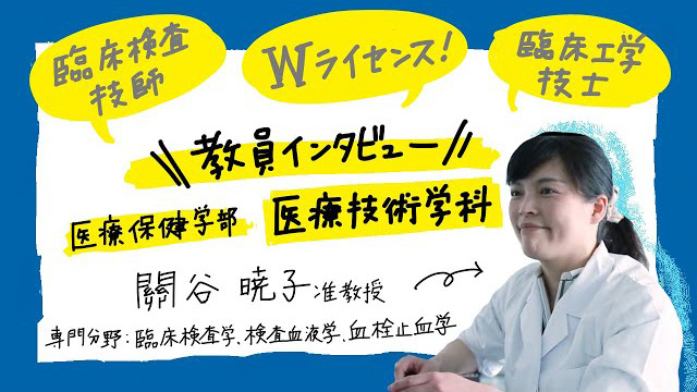 北陸大学 医療保健学部 医療技術学科 教員インタビュー 關谷暁子