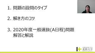 一般選抜対策講座【英語】