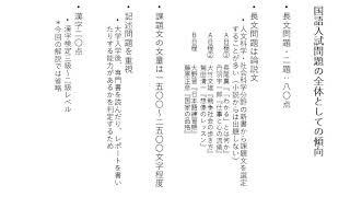 一般選抜対策講座【国語】