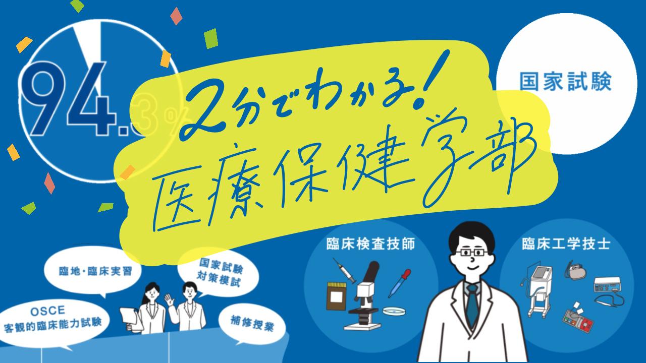 北陸大学2022 5GTV 医療保健部CHANNEL 紹介ムービー