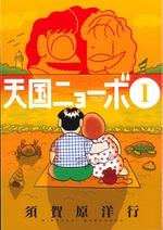 天国ニョーボ 1 / 須賀原洋行著
