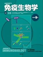 Janeway's 免疫生物学 / Kenneth Murphy, Casey Weaver著