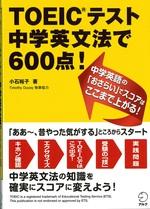 TOEICテスト中学英文法で600点! / 小石裕子著