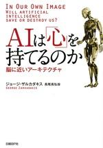 AIは「心」を持てるのか : 脳に近いアーキテクチャ / ジョージ・ザルカダキス著 ; 長尾高弘訳