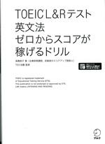 TOEIC L&Rテスト英文法ゼロからスコアが稼げるドリル / 高橋恭子著 ; TEX加藤監修