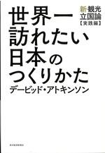 世界一訪れたい日本のつくりかた / デービッド・アトキンソン著