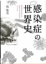 感染症の世界史 / 石弘之 [著]
