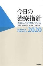 今日の治療指針 : 私はこう治療している 2020年版ポケット判 / 日野原重明, 阿部正和監修