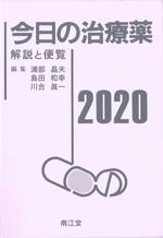 今日の治療薬 : 解説と便覧 2020年版(第42版) / 浦部昌夫, 島田和幸, 川合眞一 編集