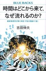 時間はどこから来て、なぜ流れるのか? : 最新物理学が解く時空・宇宙・意識の「謎」 / 吉田伸夫著