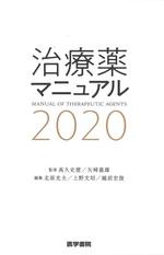 治療薬マニュアル 2020年版 / 高久史麿, 矢崎義雄 監修