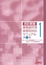 改訂新版 重篤副作用疾患別対応マニュアル 第1集