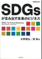 SDGsが生み出す未来のビジネス / 水野雅弘, 原裕著