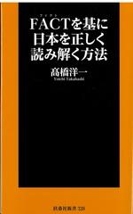 FACTを基に日本を正しく読み解く方法 / 高橋洋一著