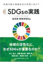 SDGsの実践 : 持続可能な地域社会の実現に向けて 自治体・地域活性化編 / 事業構想研究所, 白田範史編 ; 村上周三 [ほか] 著