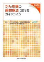 がん疼痛の薬物療法に関するガイドライン 2020 / 日本緩和医療学会緩和医療ガイドライン作成委員会編集