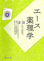 エース薬理学 / 安西尚彦, 安藤仁, 浅井聰編集