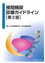 夜間頻尿診療ガイドライン 第2版 / 日本排尿機能学会, 日本泌尿器科学会編集
