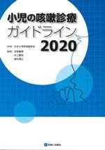小児の咳嗽診療ガイドライン 2020 / 日本小児呼吸器学会作成