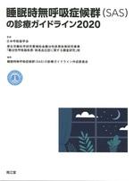 睡眠時無呼吸症候群(SAS)の診療ガイドライン 2020 / 睡眠時無呼吸症候群(SAS)の診療ガイドライン作成委員会編集