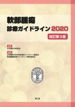 軟部腫瘍診療ガイドライン 2020 / 日本整形外科学会診療ガイドライン委員会軟部腫瘍診療ガイドライン策定委員会編集