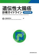 遺伝性大腸癌診療ガイドライン 2020 / 大腸癌研究会編