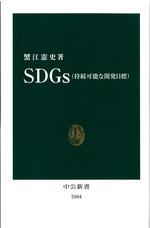 SDGs(持続可能な開発目標) / 蟹江憲史著