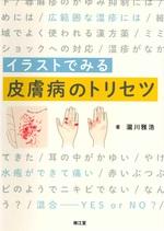 イラストでみる皮膚病のトリセツ / 瀧川雅浩著