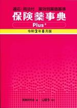 保険薬事典plus+ : 適応・用法付薬効別薬価基準 令和2年8月版 / 薬業研究会編