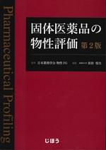 固体医薬品の物性評価 第2版 / 米持悦生編集