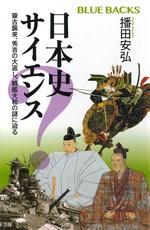 日本史サイエンス : 蒙古襲来、秀吉の大返し、戦艦大和の謎に迫る / 播田安弘著