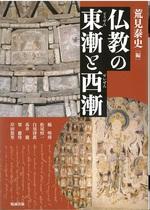 仏教の東漸と西漸 / 荒見泰史編
