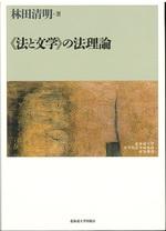 《法と文学》の法理論 / 林田清明著