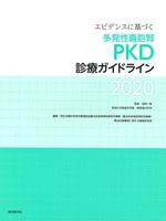 エビデンスに基づく多発性嚢胞腎(PKD)診療ガイドライン / 厚生労働省難治性疾患克服研究事業進行性腎障害に対する調査研究班編