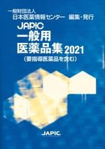 JAPIC一般用医薬品集 : 要指導医薬品を含む 2021 / 日本医薬情報センター編集