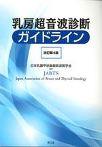 乳房超音波診断ガイドライン 改訂第4版 / 日本乳腺甲状腺超音波医学会編集