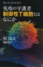 免疫の守護者 : 制御性T細胞とはなにか / 坂口志文, 塚﨑朝子著