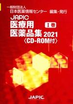 JAPIC医療用医薬品集 2021 / 日本医薬情報センター編集