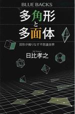 多角形と多面体 : 図形が織りなす不思議世界 / 日比孝之著