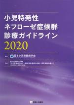 小児特発性ネフローゼ症候群診療ガイドライン 2020 / 日本小児腎臓病学会監修