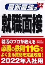 '22年版 最新最強の就職面接 / 福沢恵子著