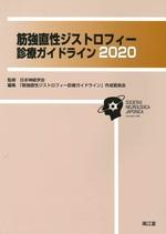 筋強直性ジストロフィー診療ガイドライン 2020 / 「筋強直性ジストロフィー診療ガイドライン」作成委員会編集