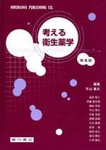 考える衛生薬学 第4版 / 伊藤誉志男, 鈴木和夫, 平山晃久編集幹事