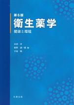 衛生薬学 : 健康と環境 第6版 / 永沼章, 姫野誠一郎, 平塚明編